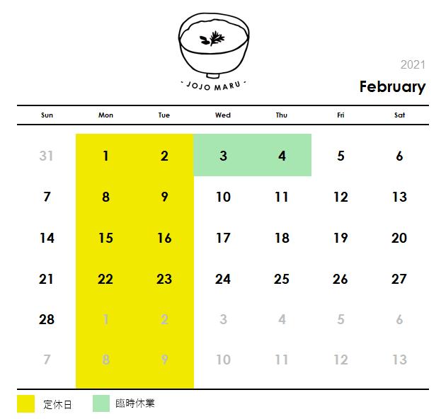 2021年2月の営業日カレンダー