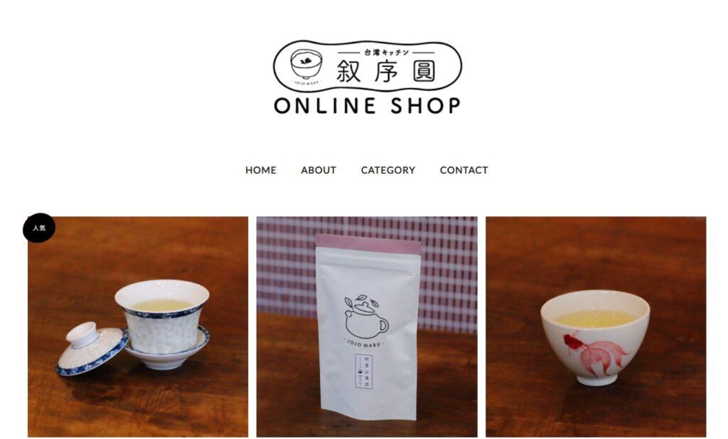 叙序圓Online Shop