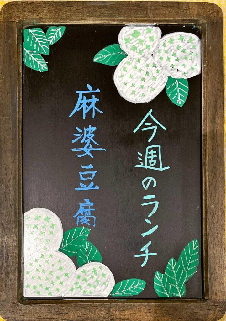今週のランチは麻婆豆腐です