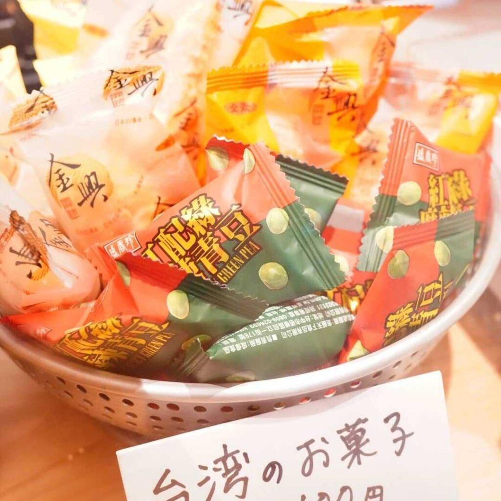 レジ横で販売中の台湾のお菓子。金興麻粩と麻辣青豆
