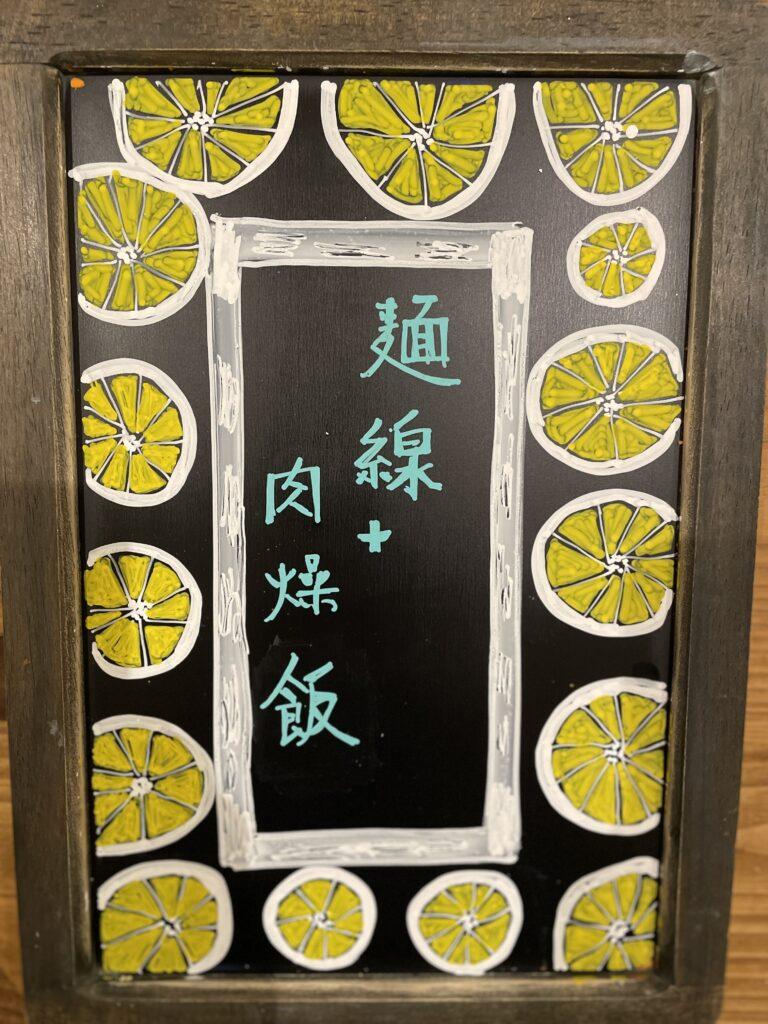 今週のランチは台湾麺線&肉燥飯