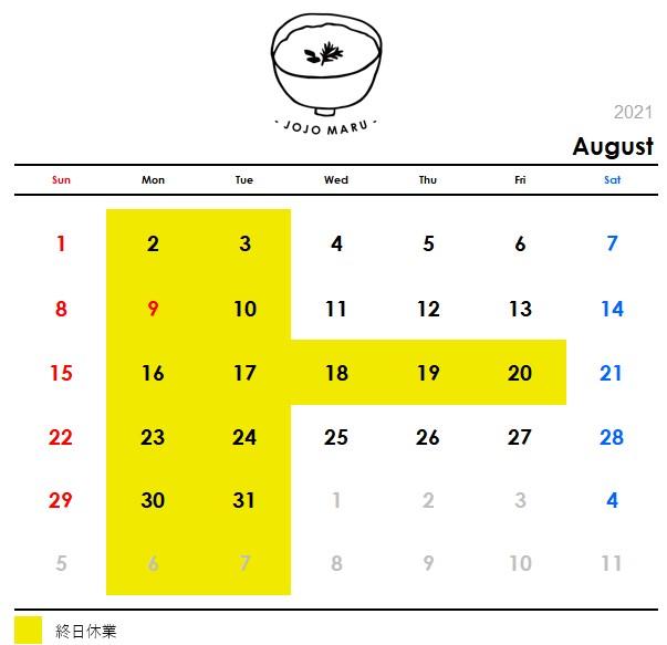 2021年8月の営業日カレンダー