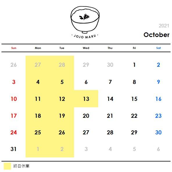 2021年10月の営業日カレンダー